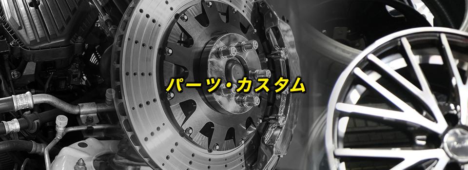 パーツ・カスタム