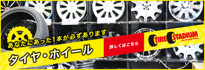 tire_banner