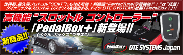 Feature_PedalBox